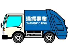 ごみ収集車のイラスト
